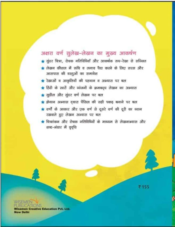 Akshara Varn Sulekh Lekkhan (Activity Book Hindi Varnmala)