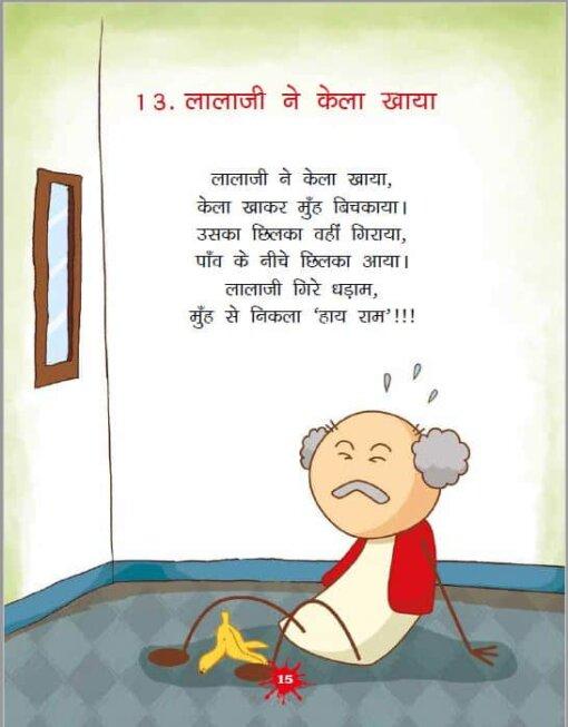 Hindi Rhymes for beginners