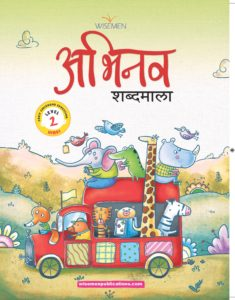 Wisemen_Hindi Book for kids