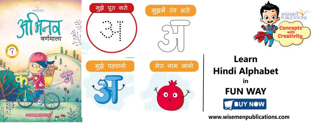 how many letters in hindi varnamala