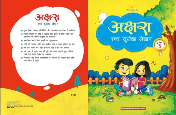 Akshara Swar Sulekh Lekkhan (Activity Book Hindi swarmala)