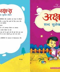 Akshara Shabd Sulekh (Hindi Handwriting)