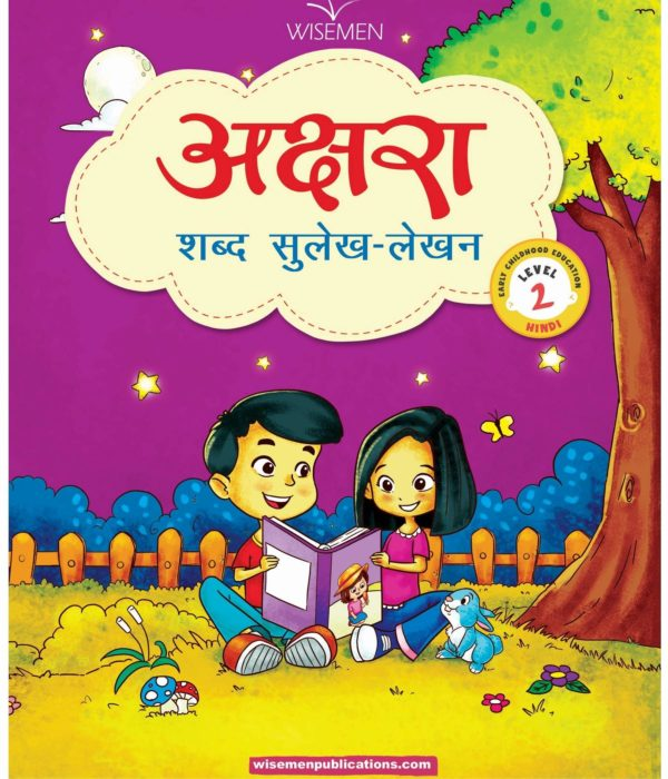 Akshara Shabd Sulekh Lekkhan (Activity Book Hindi shabdmala)
